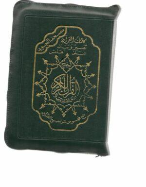 Coran Al-Tajwid (Lecture Hafs) – Format 15×22 cm – avec fermeture éclair