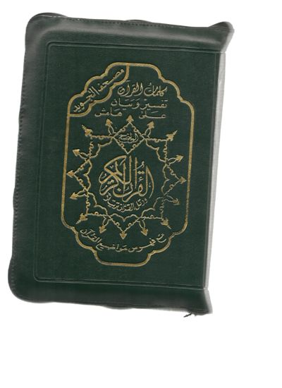 Coran Al-Tajwid (Lecture Hafs) - Format 15x22 cm - avec fermeture éclair-0