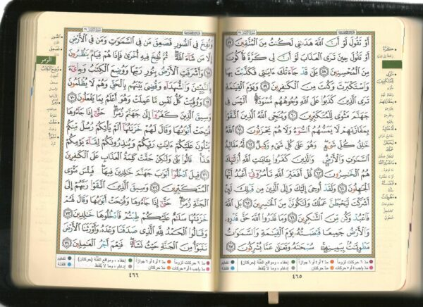 Coran Al-Tajwid (Lecture Hafs) - Format 15x22 cm - avec fermeture éclair-7053