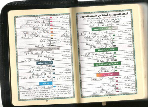 Coran Al-Tajwid (Lecture Hafs) - Format poche - avec fermeture éclair-7055