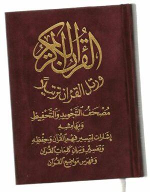 Coran Al-Tajwid lecture Hafs -مصحف التجويد كلمات القران تفسير و بيان على هامش مع فهرس مواضيع القران-0