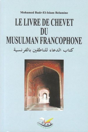 Le Livre de Chevet du Musulman Francophone كتاب الدعاء للناطقين بالفرنسية -0