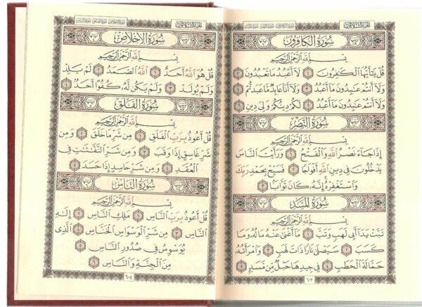 Le noble Coran - Lecture Hafs-7061