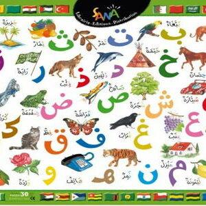 Puzzle alphabet arabe - 30 pièces-0