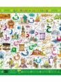 Puzzle l'ABCdaire de L'islam-0