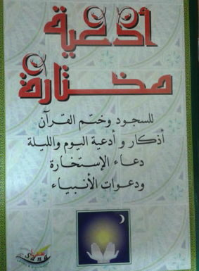 Invocations choisies Arabe ادعية مختارة-0