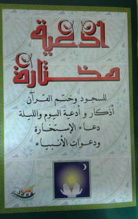Invocations choisies Arabe ادعية مختارة-0