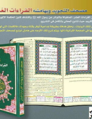 Coran Al-Tajwid les dix lectures consacrer  35×25 cm مصحف التجويد وبهامشه القراءات العشر