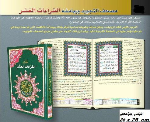 Coran Al-Tajwid les dix lectures consacrer 35x25 cm مصحف التجويد وبهامشه القراءات العشر-0