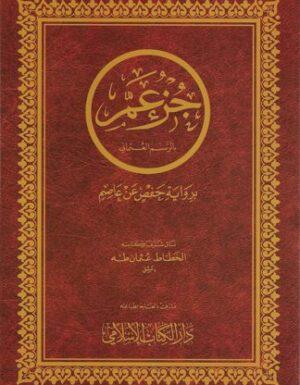 Coran chapitre Amma hafs 17×24 cmجزء عم حفص