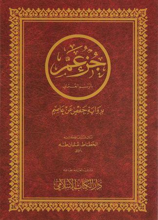Coran chapitre Amma hafs 17x24 cmجزء عم حفص-0