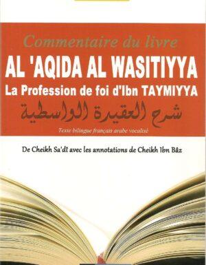 Commentaire du livre Al Aqida Al Wasitiyya – La Profession de foi d'Ibn Taymiyya