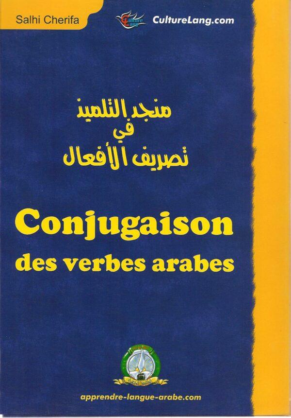 Conjugaison des verbes arabes -0