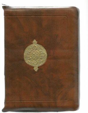 Le Saint Coran arabe avec fermeture éclair- Lecture Hafs 18×25 cm