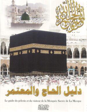 دليل الحاج و المعتمر - Le guide du pélerin et du visiteur de la Mosquée Sacrée de la Mecque -DVD--0