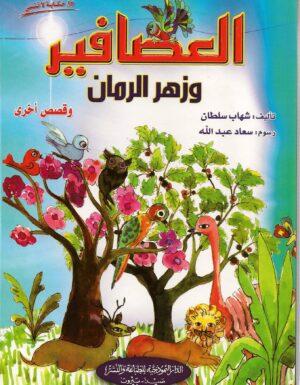 العصافير و زهر الرمان