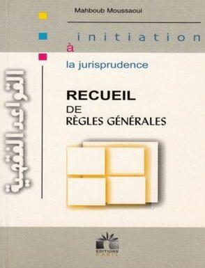 Initiation à la jurisprudence - Recueil de Règles Générales-0