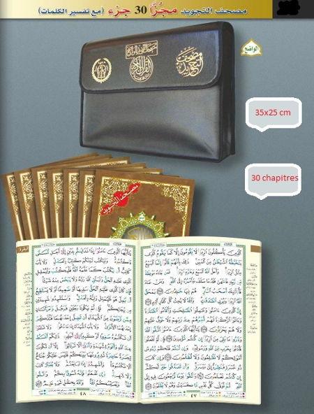Pochette contenant l'intégralité du Saint Coran en 30 livrets avec règles de Tajwid ( lecture hafs ) 35x25 cm-0