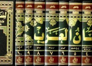 لسان العرب 1/10 مع الفهارس