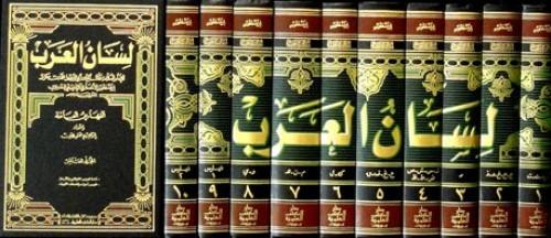 لسان العرب 1/10 مع الفهارس-0