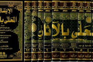 (almhaly balaathar) المحلى بالآثار 1/12 – لونان