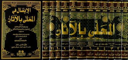 (almhaly balaathar) المحلى بالآثار 1/12 - لونان-0