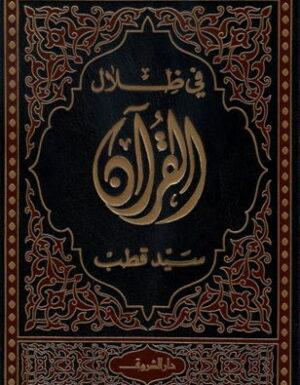 في ظلال القران لسيد قطب  6 مجلدات
