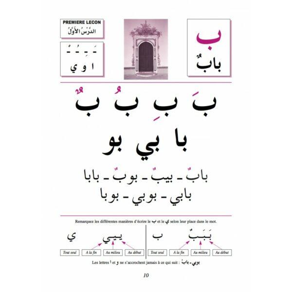 J'apprends l'arabe 1 - أَتَعَلَّمُ العَرَبِيَّةَ الجزء الأول-7521