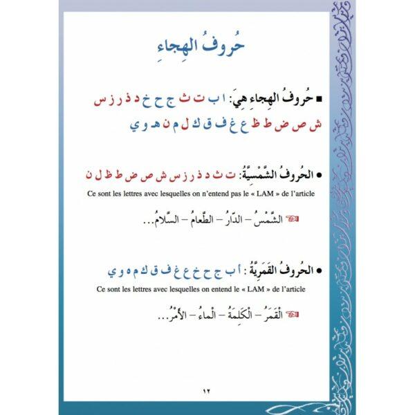 J'apprends l'arabe 2 أَتَعَلَّمُ العَرَبِيَّةَ -7524