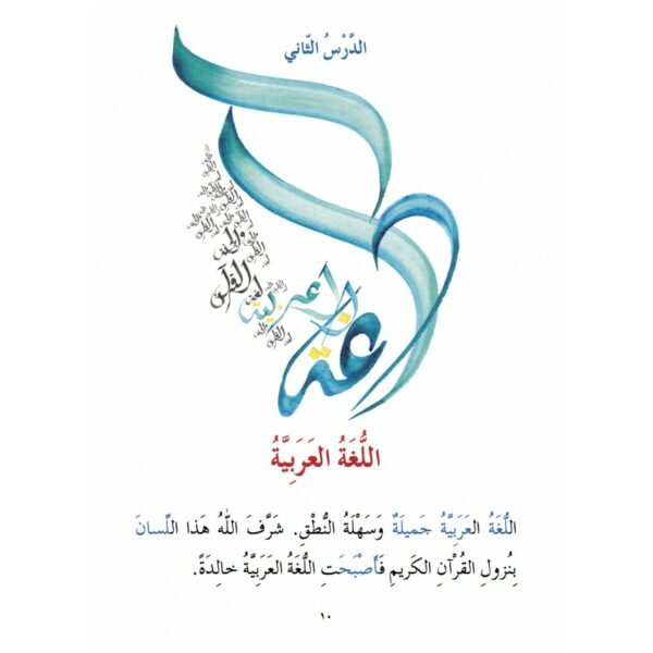 J'apprends l'arabe 2 أَتَعَلَّمُ العَرَبِيَّةَ -7523