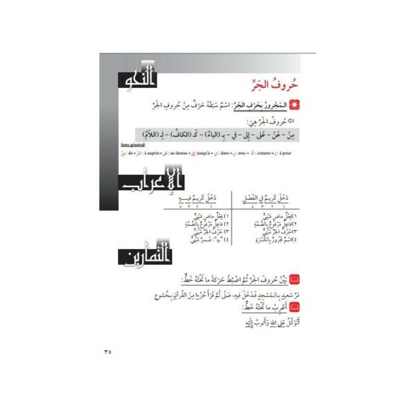 J'apprends l'arabe 3 (+ livret d'exercices) (3) أَتَعَلَّمُ العَرَبِيَّةَ-7525