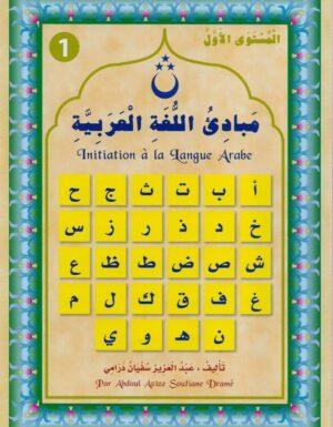 Initaiation à la langue arabe – N° 1 مبادئ اللغة العربية