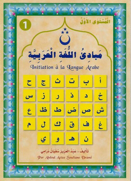 Initaiation à la langue arabe - N° 1 مبادئ اللغة العربية-0