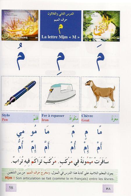 Initaiation à la langue arabe - N° 1 مبادئ اللغة العربية-8251