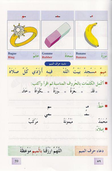 Initaiation à la langue arabe - N° 1 مبادئ اللغة العربية-8250