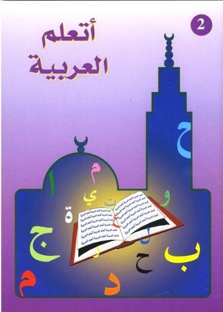 J'apprends l'arabe 2 أَتَعَلَّمُ العَرَبِيَّةَ -0