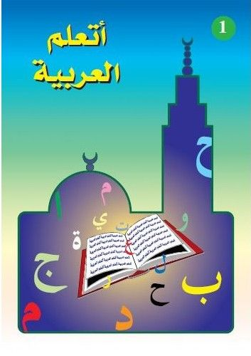 J'apprends l'arabe 1 - أَتَعَلَّمُ العَرَبِيَّةَ الجزء الأول-0