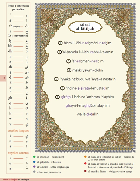 Chapitre Amma Avec les règles du Tajwîd simplifiées (Grand Format)-7472