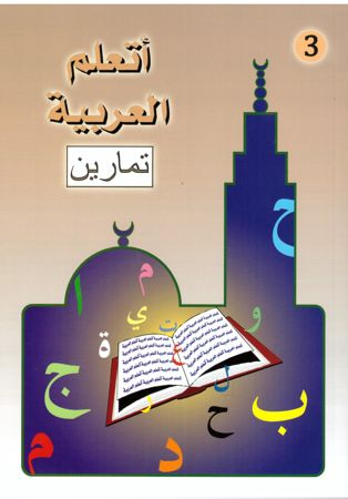 J'apprends l'arabe 3 (+ livret d'exercices) (3) أَتَعَلَّمُ العَرَبِيَّةَ-7552