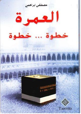 La 'Umra pas à pas (version arabe)-0