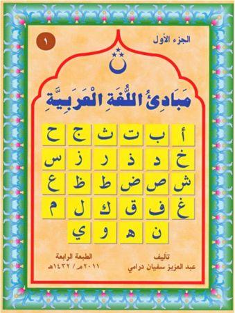 Initaiation à la langue arabe - N° 1 مبادئ اللغة العربية-7532