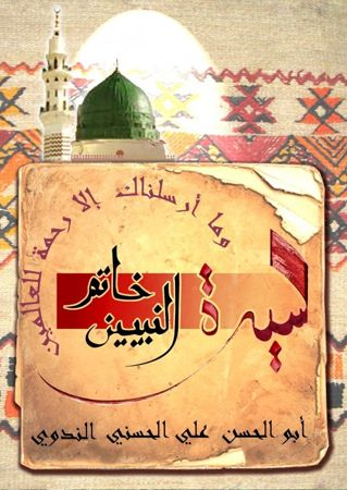 Le dernier Prophète سيرة خاتم النبيين -0