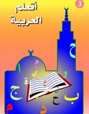 J'apprends l'arabe 3 (+ livret d'exercices) (3) أَتَعَلَّمُ العَرَبِيَّةَ-0