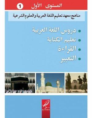 Tome de médine 1 en Arabe مناهج اللغة العربية
