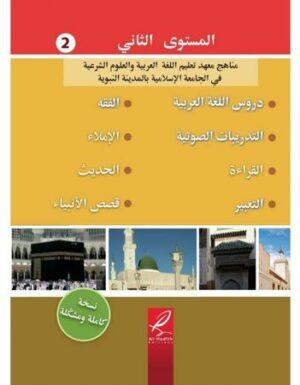 Tome de médine 2 en Arabe مناهج اللغة العربية