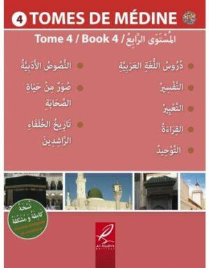Tome de médine 4 en Arabe مناهج اللغة العربية