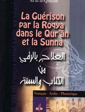 La guérison par la Roqya dans le Qur'an et la Sunna -0