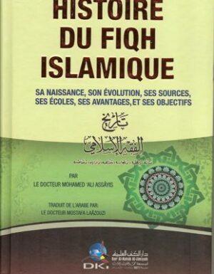 Histoire du fiqh islamique-0