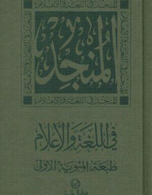 المنجد في اللغة والاعلام dictionnaire Almunjid arabe/arabe