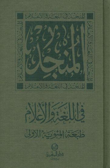 المنجد في اللغة والاعلام dictionnaire Almunjid arabe/arabe-0